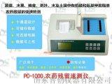 农药残留速测仪 PC-1000食品安全检测仪