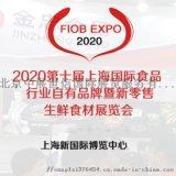 2020第十届上海国际食品行业自有品牌暨新零售生鲜食材展览会