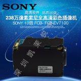 原装正品索尼SONY FCB-EV7100机芯 一体机 高清航拍机芯 迷你机芯