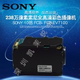 原裝正品索尼SONY FCB-EV7100機芯 一體機 高清航拍機芯 迷你機芯