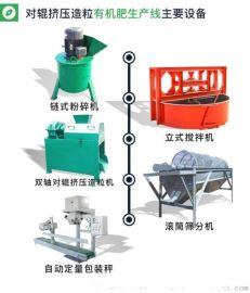 新华-对辊挤压造粒机厂家直销-有机无机复混肥生产线