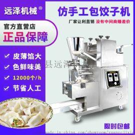 全自动饺子机防手工商用