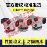 索佳水準儀B40-30-20報價 檢定