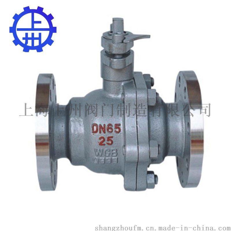Q41F Q41F HQ41YF球閥專業生產供應廠家上海上州閥門製造有限公司