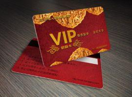 延安元盛会员卡印刷制作厂家_延安贵宾卡定做|延安磁条卡制作