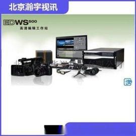 edius传奇雷鸣系列非编系统 EDWS500, 雷特康能普视全国总经销
