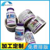 标签印刷厂家可定做保健品胶囊瓶身彩色不干胶贴纸