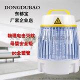 东都宝电击灭蚊灯灭蚊器卧室灭蝇灯LED捕蚊家用无辐射电子驱蚊器