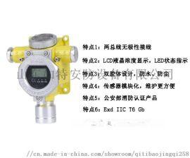 空调厂制冷剂氟利昂泄漏探测器 有毒气体浓度报警器