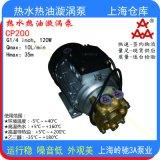 熱水熱油泵CP200