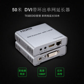 DVI单网延长器 HDMI网络延长器 信号传输器
