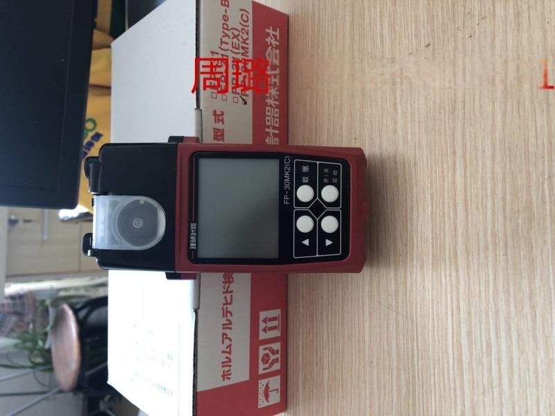 甲醛檢測儀FP-30MK2(C)室內甲醛檢測