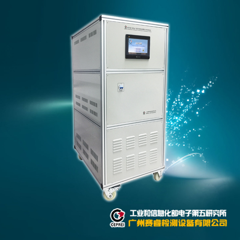 赛宝仪器 电容器试验设备 交流电容器耐久性试验台