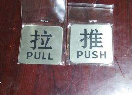 推拉提醒标识牌、厕所标牌厂家直销包邮