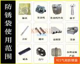 A嘉興廠家供應黃色VCI氣相防鏽袋