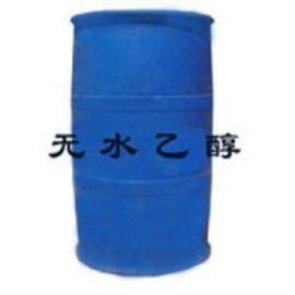 无水乙醇厂家 无水酒精价格