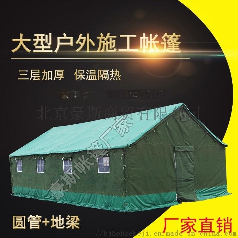 施工住人棉帐篷 工地住人帐篷救灾应急帐篷