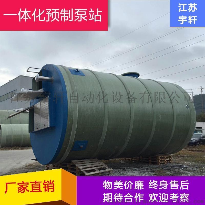 北京一体化污水提升预制泵站