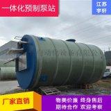 北京一體化污水提升預製泵站