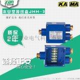真金品質本安型接線盒JHH-2質保30個月