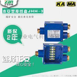 真金品质本安型接线盒JHH-2质保30个月