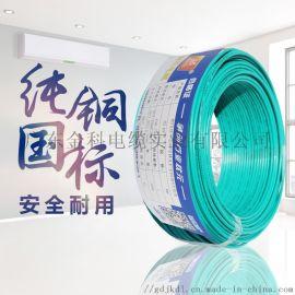 金科 BV4平方国标铜芯电线单芯硬线 空调冰箱家用电线100m