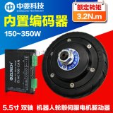 中菱5.5寸機器人輪轂伺服電機