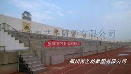 福州学校浮雕校园浮雕操场浮雕文化墙浮雕背景墙浮雕