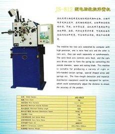 压簧机(JS-812)