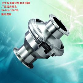 不锈钢卡箍式快装止回阀 卫生级单向阀 ISO标准卡盘连接 304