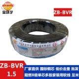 金环宇电线 国标 铜芯 B级阻燃ZB-BVR 1.5平方电线 家装照明线