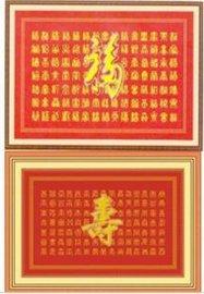 百福百寿十字绣成品(YH1008)