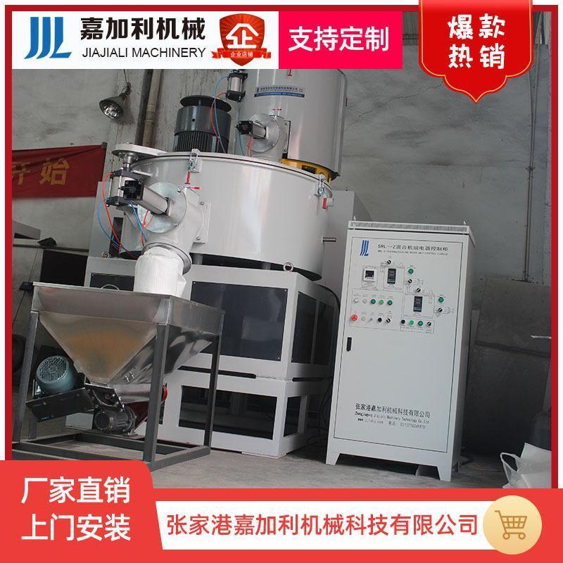 立式SHR塑料高速混合机组 PVC塑料搅拌立式高速混合机 高速混合机