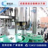 全自動飲料灌裝機碳酸飲料灌裝生產線 碳酸飲料啤酒灌裝機