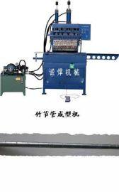 置物架、布衣柜竹节管成型机(LG250)