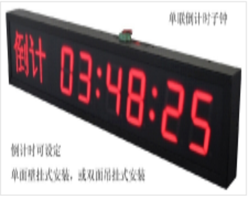 十堰廠家直銷江海PN10A 母鐘 指針式子鍾 數位子鍾 子鍾廠家