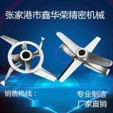 批发零售300A 500A不锈钢高速混合机桨叶,高搅机桨叶厂家直销