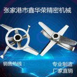 批發零售300A 500A不鏽鋼高速混合機槳葉,高攪機槳葉廠家直銷