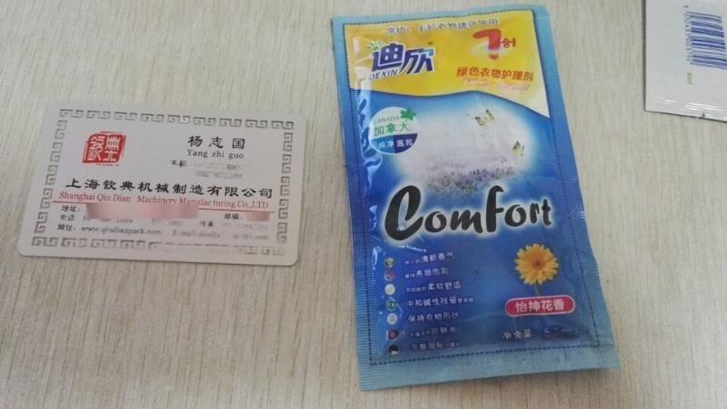 欽典醬體包裝機 粉劑包裝機化工粉劑包裝機醫藥包體包裝機