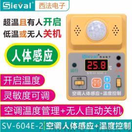 西法空调人体感应+温度控制器SV-604E-2