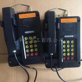 华矿低价  矿用防爆电话 KTH15防爆电话