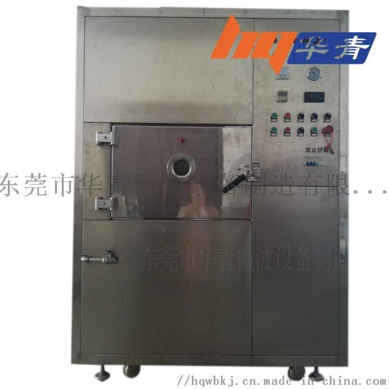 6KW微波真空干燥机 华青微波真空干燥机
