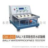 GW-013 BALLY皮革动态防水试验机