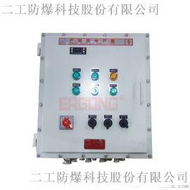 管廊用防爆电磁动力起动配电箱