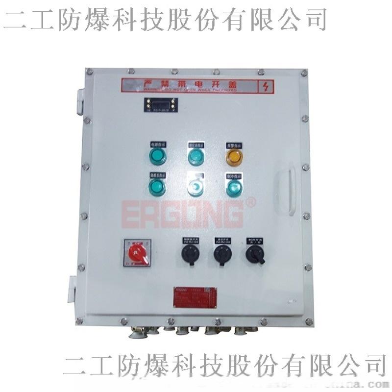 管廊用防爆電磁動力起動配電箱