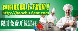 以互联网的思维思考餐饮业出路 餐饮门户中国吃网首推包厨中介平台