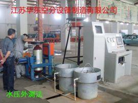 江蘇華東HDTW-320型天然氣瓶外測法水壓試驗機