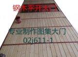 钢木大门厂家\钢木平开门\平开钢木门\02j611-1图集门