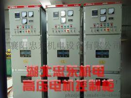 KYN28-12高压电机控制柜/PT柜/高压开关柜