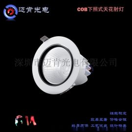 COB天花射燈廠家直銷MK-6W-邁肯品牌COB集成下照式吊頂天花射燈